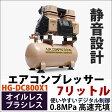 【1年保証】 ストレスフリー コンプレッサー 静音 エアー オイルレス 100V 7Lタンク ブラシレスモーター 1馬力 最大圧力0.8Mpa HG-DC800X1 【 オイルフリー 塗装 エア工具 タッカー ステープル 02P03Sep16 03 】