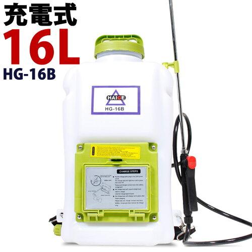 電動噴霧器 充電式 『ランキング1位獲得』 背負い式 バッテリー式 1...