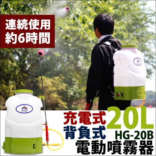 HAIGE 電動噴霧器 充電式 背負い式 バッテリー式 20リットルタンク HAIGE HG-20B【 送...