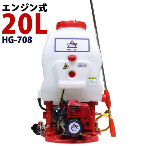 背負い式 噴霧器 噴霧機 動噴 動力噴霧機 20Lタンク ピストンポンプ 2サイクル エンジン式 HG-708...