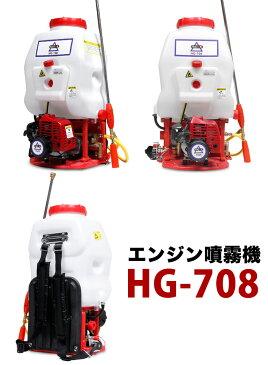 噴霧器 背負式 エンジン式 噴霧器 動噴 動力噴霧機 エンジン 20Lタンク 噴霧器 除草剤 ピストンポンプ 2サイクル HG-708背負式 噴霧器 セット動噴 防除機 動力噴霧器 2スト +