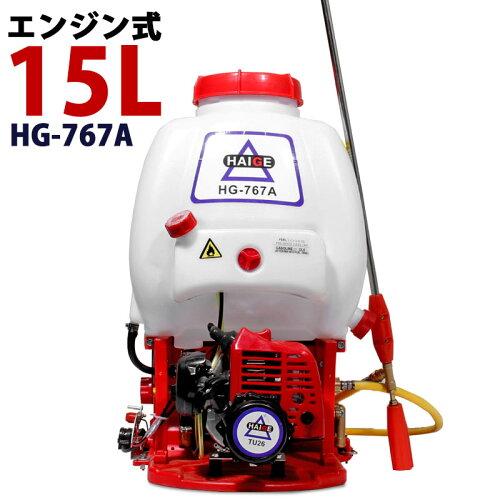 背負い式 噴霧器 噴霧機 動噴 動力噴霧機 15Lタンク ピストンポンプ 2サイクル エンジン式 HG-767A...