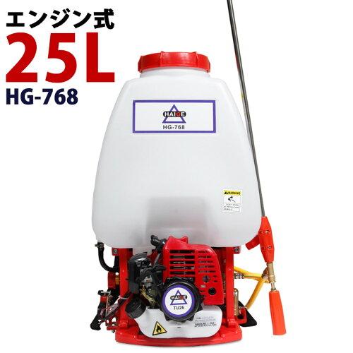 背負い式 噴霧器 噴霧機 動噴 動力噴霧機 25Lタンク ピストンポンプ 2サイクル エンジン式 HG-768...