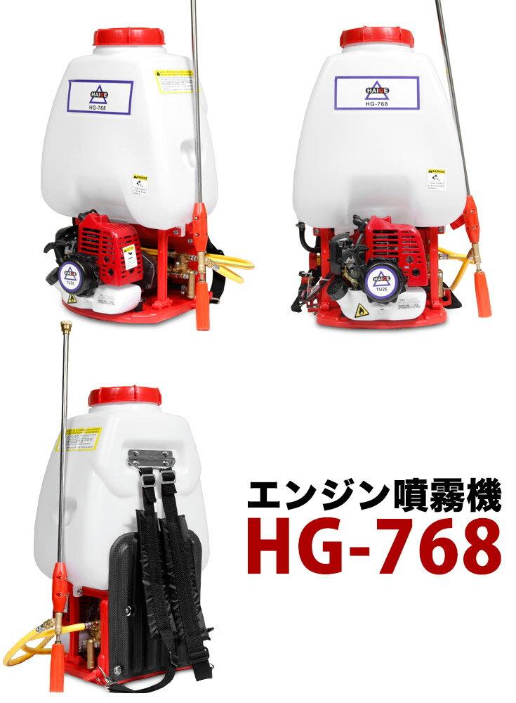 ハイガー産業 動力噴霧機 HG-768