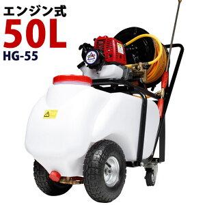 エンジン噴霧器 HG-55