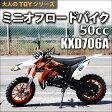 ミニオフロードバイク モトクロスバイク 50cc 2サイクル ポケットバイク KXD706A【 送料無料 0113_flash 16 】