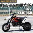 ミニオフロードバイク モトクロスバイク 50cc 4サイクル ポケットバイク KXD706B【 送料無料 0113_flash 16 】