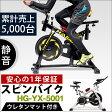 フィットネスバイク スピンバイク HG-YX-5001 自宅で気軽に本格トレーニング 【1年保証】【 送料無料 トレーニングバイク ルームランナー スピニングバイク スピナーバイク 効果 サイクルトレーニング おすすめ 0113_flash 16 】