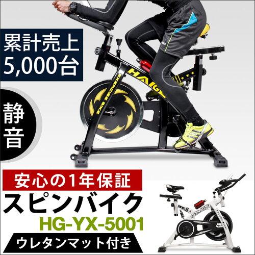 フィットネスバイク スピンバイク HG-YX-5001 自宅で気軽に本格トレーニング 【 送料無...