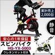 フィットネスバイク スピンバイク HG-YX-5003 自宅で気軽に本格トレーニング 【1年保証】【 送料無料 ルームランナー トレーニングバイク スピニングバイク スピナーバイク 効果 価格 おすすめ 0113_flash 16 】