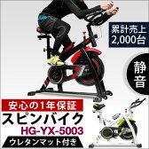 【20%OFF!6月30日14時まで】フィットネスバイク スピンバイク HG-YX-5003 自宅で気軽に本格トレーニング 【1年保証】【 送料無料 ルームランナー トレーニングバイク スピニングバイク スピナーバイク 効果 価格 おすすめ 0113_flash 16 】