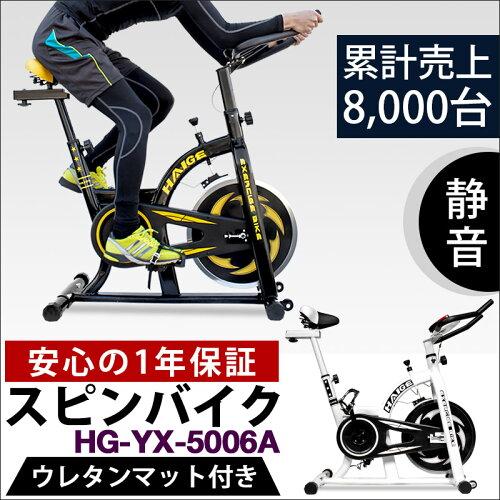 ハイガースピンバイク フィットネスバイク 静音 HG-YX-5006 小型サイズで本格トレーニング 【1年保...