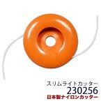 高品質日本製 草刈り機用 スリムライトカッター ナイロンコードカッター 230256【 草刈機 草刈り機 刈払機 刈払い機 0113flash 16 】