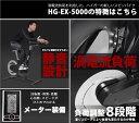 【5倍P!お買い物マラソン】渦電流 スピンバイク eX5 エアロ フィットネス バイク HG-EX-5000 無音 静音 トレーニングバイク エアロ バイク ビクスエクササイズバイク エアロフィットネス バイク 【送料無料】【1年保証】 2