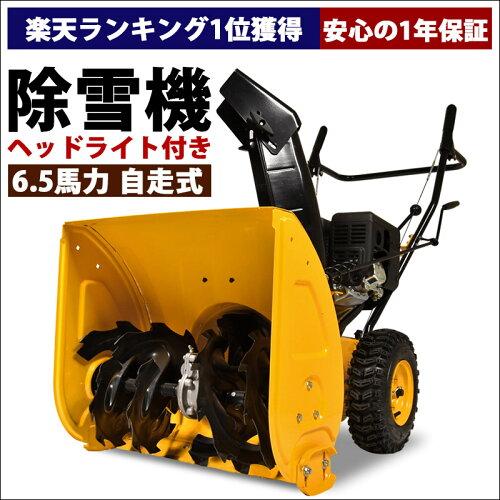 除雪機 家庭用 小型 セル付 除雪幅56cm 6.5馬力 212cc 4サイクル エンジン 自走式 HG-...