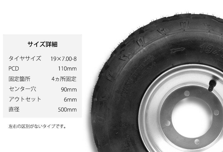 四輪バギー ATV ホイール付タイヤ 8インチ 19×7.00-8 HG-TH006 ハイガー産業 P 0113_flash 16