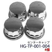 【セット販売品】タイヤ用センターキャップ(4個セット)HG-TP-001-004 0113_flash 16