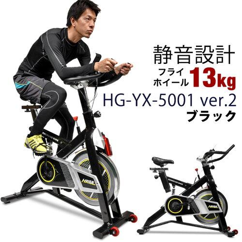 ハイガースピンバイク カラー:黒 フィットネスバイク 静音 家庭用 HG-YX-5...