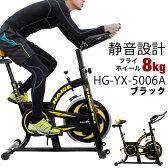 【10/19まで10%OFF!】【1年保証】 ハイガースピンバイク カラー:黒 フィットネスバイク 静音 HG-YX-5006 小型サイズで本格トレーニング 【 送料無料 ルームランナー トレーニングバイク エアロビクス 】