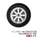 HAIGE シニアカー 電動車椅子 専用パーツ 前輪タイヤ HG-DWAC01-TRF 0113flash 16