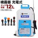 電動噴霧器 充電式 背負い式 バッテリー式12リットル HG-KBS12...