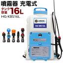 電動噴霧器 充電式 背負い式 バッテリー式16リットル HG-KBS16...