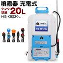 電動噴霧器 充電式 背負い式 バッテリー式20リットル HG...