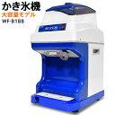 かき氷機 【替刃ベルト付】 電動 業務用 WF-B188 ア...