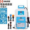 電動噴霧器 背負い式 充電式(バッテリー式)12リットル/1年保証