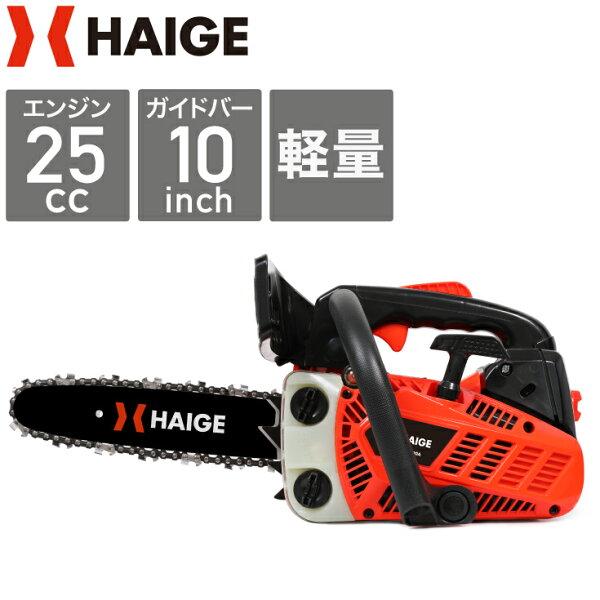 5倍Pお買い物マラソン  改良モデル チェーンソーHG-TM32500Aチェンソー10インチ(25cm)排気量:25.4cc2