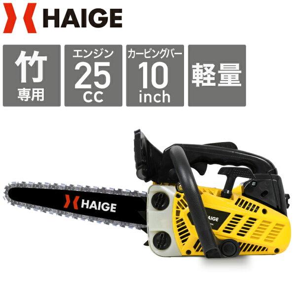 5倍Pお買い物マラソン  改良モデル チェーンソーHG-TM32600A竹切り用エンジン式軽量10インチ(25cm)25.4c
