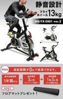 スピンバイク エアロ フィットネス バイク 静音 HG-YX-5001VER2 エクササイズバイク エアロフィットネス バイク トレーニングバイク ビクス ルームランナー 【送料無料】