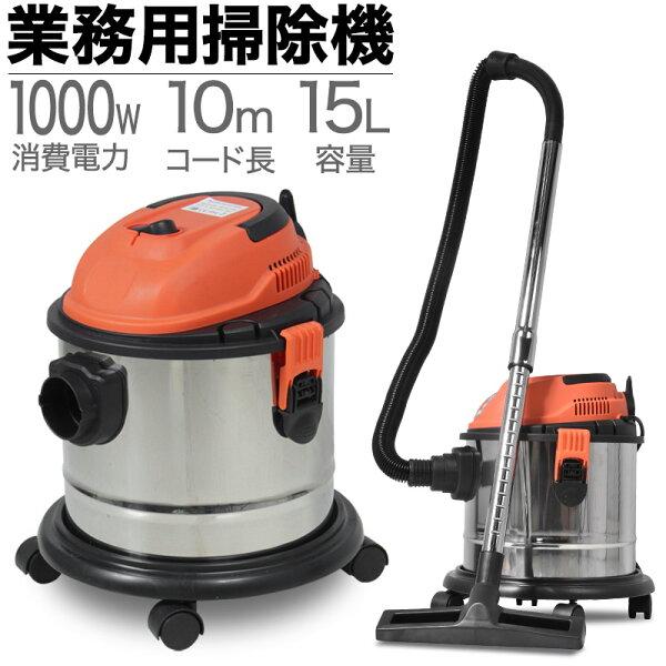 掃除機乾湿両用集塵機15LHG15ブロアー機能付業務用掃除機バキュームクリーナー吸引力 1年保証