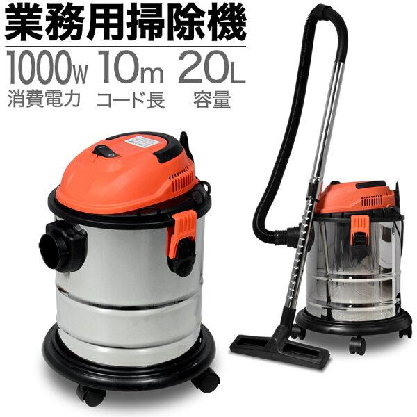 掃除機乾湿両用集塵機20LHG20ブロアー機能付業務用掃除機バキュームクリーナー 1年保証  室内屋外店舗用粉塵建設現場施設