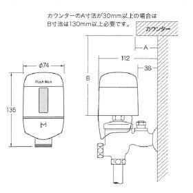 ミナミサワ:FlushMan(後付けタイプ)<FM6>型式:FM6TGN-W