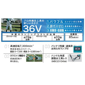 マキタ:充電式草刈機<MBC231D>型式:MBC231DRD