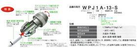 オンダ製作所:ダブルロックジョイントP保温材セット(異径)樹脂製<WPTS1>:WPTS1A-201320-S(大箱10個入)