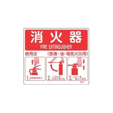 日本緑十字社:消火器使用法標識 型式:使用法1(066011)