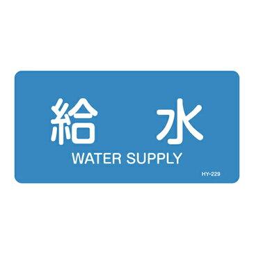 日本緑十字社:JIS配管識別明示ステッカー<ヨコタイプ> 型式:HY-229M(382229)(1セット:10枚入)