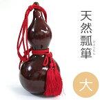 天然ひょうたん 瓢箪 赤い総角結び飾り組紐 房飾り鈴付き 瓢箪(ひょうたん) 大