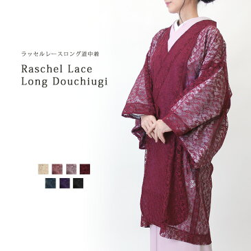 レース道中着 ロング丈 レディース 日本製 着物用 羽織コート 女性用 レース道中着ロング〔8色〕【送料無料】