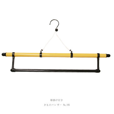 着物ハンガー 折りたたみ式 帯掛け付き 少し長めの きものハンガー(小)No.105