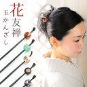 ベーシックな定番かんざし♪日本製 花柄友禅 花模様 一挿し玉簪(玉かんざし) 髪飾り【メール便…