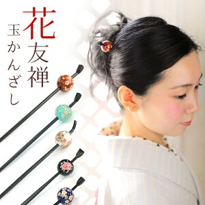 कंजाशी जापानी शैली के फूल पैटर्न जापान में बने युज़ेन फूल पैटर्न सकुरा चियाओगामी ओरज़ुरु कोजिकु एक तरफा हेयरपिन (पारंपरिक हेयरपिन) बाल गहने [ठीक] [यूएन]