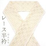 《ANDey》まるで刺繍のようなレース半襟|日本製生成り花柄レース半衿(アイボリー)【メール便OK】