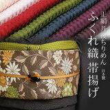 正絹 帯揚げ 市松 丹後ちりめん 染め 日本製 絹100% ふくれ織 ワッフル 無地 帯上げ〔8色〕【メール便OK】