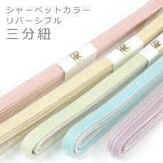 三分紐正絹日本製バイカラーツートンカラー縞柄ピンククリームイエローグリーンパープル水色ブルーホワイトラインストライプ三分紐【メール便OK】