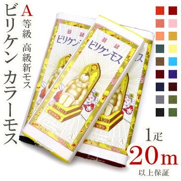 新モス(新毛斯) 一疋 20m以上 カラー 高級小巾 無地 生地 布地 綿100% 日本製 A等級1疋 ビリケンモス(カラー)〔21種類〕