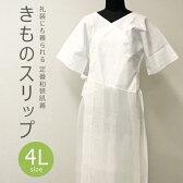 礼装用きものスリップ 4L|日本製 肌襦袢 定番 和装肌着 着物スリップ〔大きいサイズ 4L〕No.630【メール便OK】
