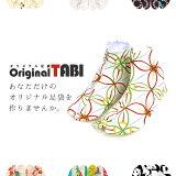 オーダー足袋 日本製 オリジナル足袋 柄足袋・色足袋 あなただけの『足袋』をお仕立ていたします【メール便OK】【MT】